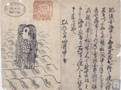 71.AMABIE DAL MARE DELLA PROVINCIA DI HIGO 1846_replica 2020 collezione Main Library. Kyoto University